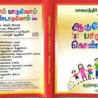CD – Parenting Songs